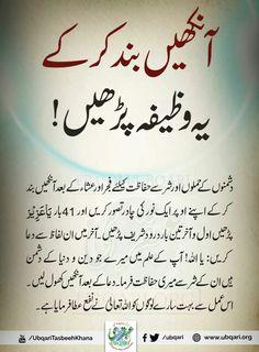 Dushmn Duaa Islam, Islam Hadith, Allah Islam, Islam Quran, Alhamdulillah, Quran Pak, Islamic Phrases, Islamic Messages, Islamic Qoutes