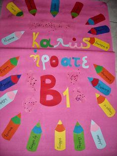 Η τάξη μας! Art For Kids, Kindergarten, Preschool, Projects To Try, Classroom, Education, Blog, Diy, Crafts