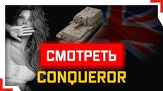 WORLD OF TANKS  CONQUEROR GUN CARRIAGE - 6K УРОНА