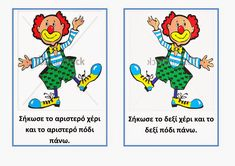 Clown Crafts, Carnival Crafts, Games For Kids, Art For Kids, Crafts For Kids, Physical Education, Special Education, I School, Learning Activities