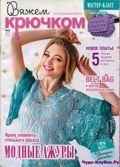 Publishing platform for digital magazines, interactive publications and online catalogs. Title: Vkrch 03 Author: incom, Length: 36 pages, Published: Knitting Books, Crochet Books, Knitting Projects, Crochet Projects, Crochet Tunic, Crochet Braids, Crochet Clothes, Crochet Chart, Crochet Stitches