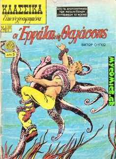 greek  illustrated magazine from the 50s
