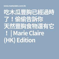 吃木瓜豐胸已經過時了!偷偷告訴你 天然豐胸食物還有它! | Marie Claire (HK) Edition