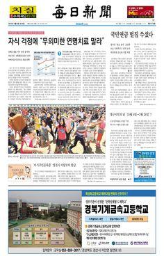 [매일신문 1면] 2015년 5월 6일 수요일