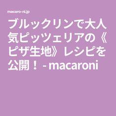 ブルックリンで大人気ピッツェリアの《ピザ生地》レシピを公開! - macaroni