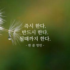 될때까지 한다 – 한 줄 명언 Wise Quotes, Famous Quotes, Words Quotes, Inspirational Quotes, Sayings, Language Quotes, Korean Quotes, Good Sentences, Study Inspiration