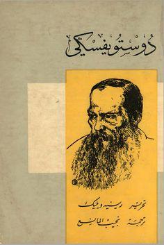 كتاب دوستويفسكي pdf رينيه ويليك ~ مكتبة عابث الإلكترونية