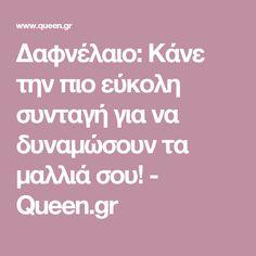 Δαφνέλαιο: Κάνε την πιο εύκολη συνταγή για να δυναμώσουν τα μαλλιά σου! - Queen.gr