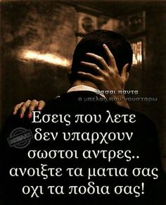 Dont You Know, Greek Quotes, Just Me, Things To Think About, How Are You Feeling, Wisdom, Messages, Thoughts, Writing