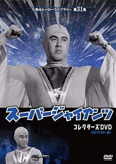 「渡る世間は鬼ばかり」に出ていた宇津井健さんも、実は昔はヒーローでした。