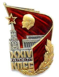 Нагрудные знаки Народных комиссариатов СССР;  Министерств и ведомств СССР, России, Украины