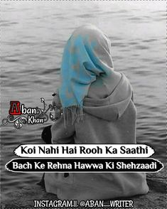 Maya Quotes, Urdu Funny Quotes, One Word Quotes, My Diary Quotes, Women In Islam Quotes, Muslim Love Quotes, Beautiful Islamic Quotes, Girly Attitude Quotes, Good Thoughts Quotes