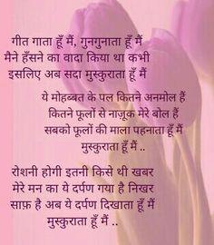 Poetry Hindi, Song Hindi, Song Quotes, Hindi Quotes, Inspirational Poems In Hindi, Old Bollywood Songs, Old Song Lyrics, Evergreen Songs, Gulzar Poetry