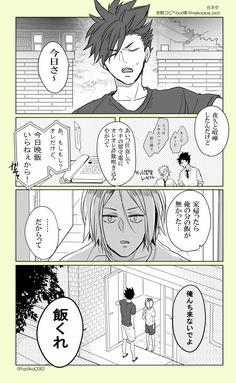 「HQログ2【腐】」/「はちこ」の漫画 [pixiv]