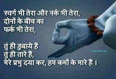 Prabhu tu hi hai Text Quotes, Wise Quotes, Hindi Quotes, Qoutes, Shankar Bhagwan, Sri Rama, Shiva Statue, Shiva Tattoo, Lord Mahadev