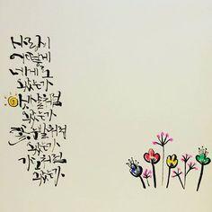 _ #윤동주 내 기도로 햇살처럼 따사롭게 내사랑이 네게로 갔을거야~❤ . . . #캘리그라피 #붓글씨 #손글씨 #심언캘리 #calligraphyart #calligaphy #파스텔 #사랑시 #북스타그램