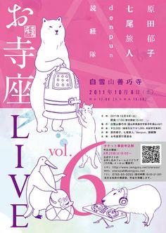 お寺座LIVE vol.6 フライヤー 制作:小濱真吾(イラスト:金子祥子)