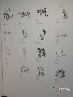 캘리그라피전시회 의성어 의태어 365일 계절의 소리와 모습을 담은 ::2015 한글 일일달력전:: 시청... Clip Art, Calligraphy, Blog, Korea, Lettering, Blogging, Calligraphy Art, Korean, Hand Drawn Typography