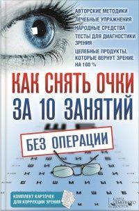 Книга Как снять очки за 10 занятий без операции