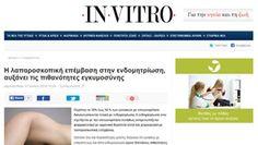 Η λαπαροσκοπική επέμβαση στην ενδομητρίωση, αυξάνει τις πιθανότητες εγκυμοσύνης