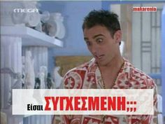 Tv Quotes, Jokes Quotes, Wise Quotes, Movie Quotes, Inspirational Quotes, Greek Memes, Funny Greek Quotes, Funny Picture Quotes, Funny Quotes