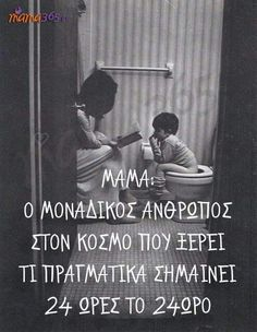 Greek Quotes, Mom Quotes, Motivational Quotes, Inspirational Quotes, Important People, Mothers Love, Raising Kids, Happy Thoughts, Kids And Parenting