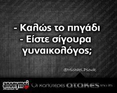 Funny Greek, Letter Board, Jokes, Lol, Lettering, Funny Shit, Funny Stuff, Humor, Smile