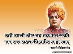 Swami Vivekananda Quotes in Hindi Utho Jago
