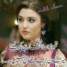 Urdu Poetry Romantic, Crown, Fashion, Moda, Corona, Fashion Styles, Fashion Illustrations, Crowns, Crown Royal Bags