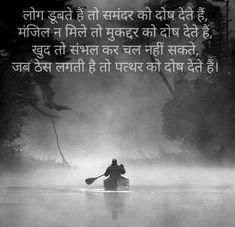 Image by Rahul Dattani. Discover all images by Rahul Dattani. Find more awesome images on PicsArt. Hindi Quotes On Life, Spiritual Quotes, Happy Quotes, Funny Quotes For Teens, Love Quotes For Him, Jokes Quotes, True Quotes, Deep Quotes, Heartless Quotes