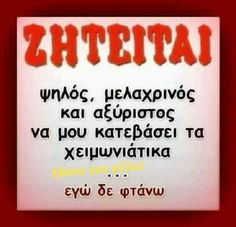Greek Quotes, Mom, Sayings, Funny, Lyrics, Funny Parenting, Mothers, Hilarious, Fun