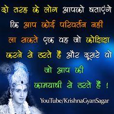 Typed Quotes, Sad Quotes, Hindi Quotes, Motivational Quotes, Life Quotes, Inspirational Quotes, Geeta Quotes, Radha Krishna Quotes, Heart Touching Shayari