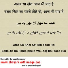Urdu Shayari With Image - Bachpan Ki Galiyan Shayari Image, Shayari In Hindi, Poetry For Kids, Poems, Feelings, Reading, Life, Poetry