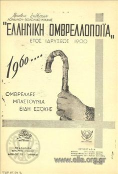 greek umbrellas industry 1960