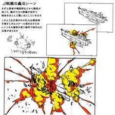 理屈に基づいた爆発の描き方まとめ [20]