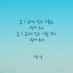 Wise Quotes, Famous Quotes, Inspirational Quotes, Blessing Words, Calligraphy Text, Korean Quotes, Korean Language, Interesting Quotes, Deep Thoughts