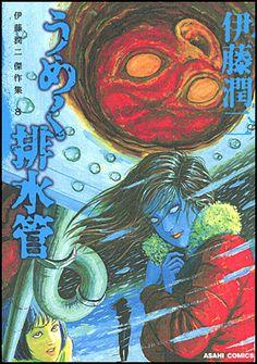 伊藤潤二傑作集(8) うめく排水管:朝日新聞出版  ISBN-10: 4022141190 ISBN-13: 978-4022141194
