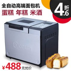 Donlim dl-t08 bread machine household fully-automatic rice wine niangao cake