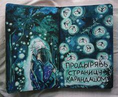 Уничтожь меня   ВКонтакте