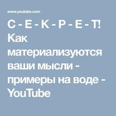 С - Е - К - Р - Е - Т! Как материализуются ваши мысли - примеры на воде - YouTube Youtube, Youtubers, Youtube Movies