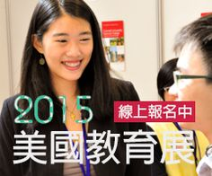The 2015 Fall American Education Fair in Taiwan will take place October 17 - October 18. Free admission! More information here: http://www.uscampus.com.tw/research_options/education_fairs/fair_upcoming.htm  AIEF American Educational Foundation | A Passage to US Education