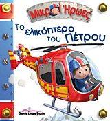 Έχουμε δύο από τα βιβλιαράκια της σειράς και αρέσουν πολύ στον γιό μου. Έχει λίγες προτασούλες σε κάθε σελίδα αλλά με εμπλουτισμένο λεξιλόγιο. Έχει πλάκα και είναι εύκολο και εύχρηστο με σκληρές σελίδες θα έλεγα και για πολύ μικρές ηλικίες. Το ελικόπτερο του Πέτρου France 1, Romans, Books, Kids, Beaumont, Trains, Imagination, Products, The Bfg