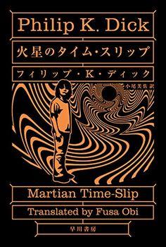 火星時間滑動(早川文庫SF 396)|菲利普K.迪克,奧比芙佐|這| Amazon.co.jp