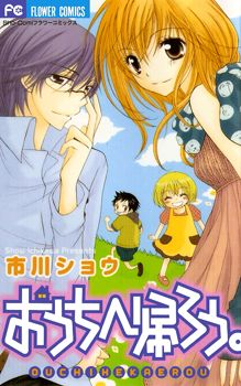 Baka-Updates Manga - Ouchi e Kaerou The calm composed honor-student, Satomi has always stated his dislikes about Keiko but meeting accidentally at a preschool, Keiko makes an unexpected connection that is found