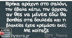 αστεία#αράχνες Funny Greek Quotes, Greek Memes, Funny Images, Funny Photos, Funny Statuses, Sarcasm Quotes, Just Kidding, True Words, Just For Laughs