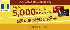 Yahoo!JAPANカード会員特典「5000ポイントキャンペーン」「お買い物の時には+2倍」