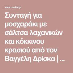 Συνταγή για μοσχαράκι με σάλτσα λαχανικών και κόκκινου κρασιού από τον Βαγγέλη Δρίσκα | Reader.gr