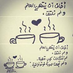 Inspiring Things, Arabic Quotes, Beautiful Words, Love Story, Graffiti, Feelings, Instagram, Life, Coffee Cups