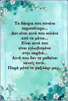 Greek Words, Greek Quotes, Life Images, Paris, Wise Words, Health Tips, Psychology, Motivational Quotes, Prayers