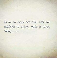 «Όποιος δεν έχει μυαλό, έχει ποδάρια»
